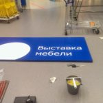 Название отдела в магазине